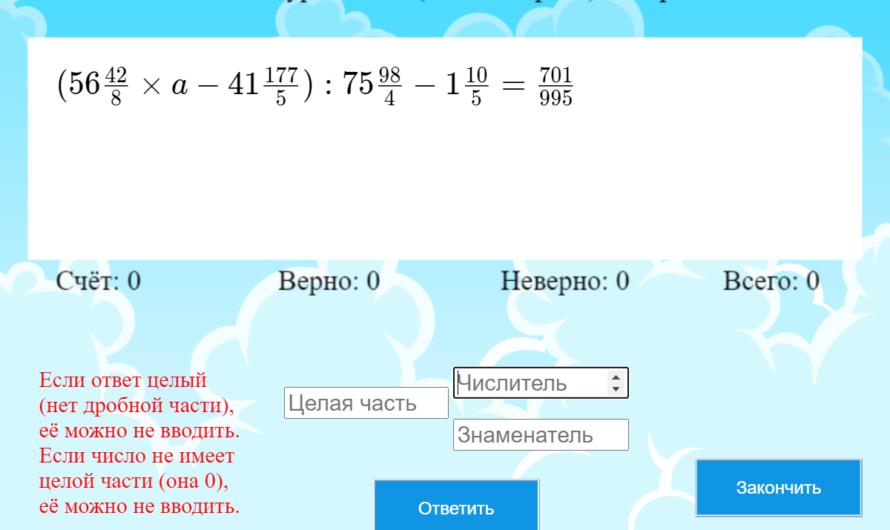 Смешанные дроби: уравнения!