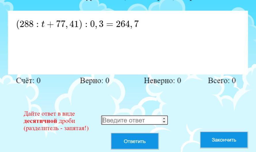 Десятичные дроби: уравнения!